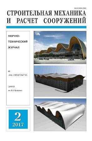 Журнал Строительная Механика и Расчет Сооружений